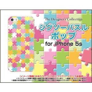 iPhone 5s ケース/カバー iPhone スマホケース  ジグソーパズル ポップ