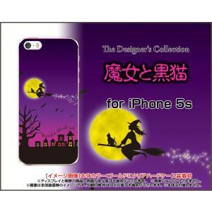 iPhone 5s ケース/カバー iPhone スマホケース  魔女と黒猫