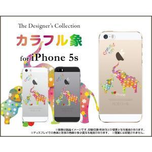 iPhone 5s ケース/カバー iPhone スマホケース  カラフル象