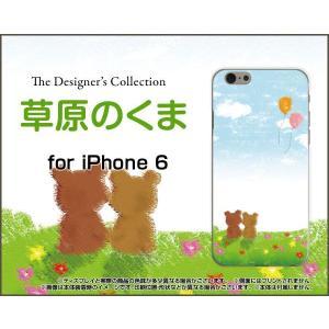 メール便(日本郵便:ゆうパケット)送料無料■対応機種:iPhone6s iPhone6 ■対応キャリ...