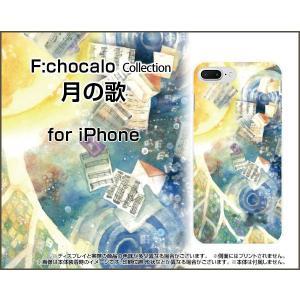iPhone7 Plus アイフォン7 プラス Apple スマホ ケース/カバー 液晶保護曲面対応 3Dガラスフィルム付 月の歌 F:chocalo デザイン 月 音符 幻想 空 宇宙|keitaidonya
