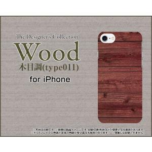 iPhone 8 アイフォン 8 スマホ ケース/カバー 液晶保護曲面対応 3Dガラスフィルム付 Wood(木目調)type011 wood調 ウッド調 シンプル アンティーク調 keitaidonya