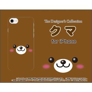 メール便(日本郵便:ゆうパケット)送料無料 ■対応機種:iPhone 8 (アイフォン 8) ■対応...