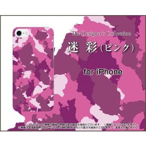 iPhone 8 アイフォン 8 スマホ ケース/カバー 迷彩 (ピンク) めいさい カモフラージュ アーミー keitaidonya