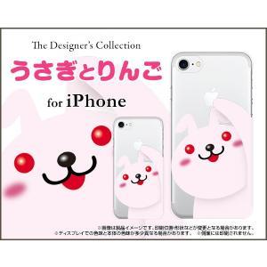 iPhone 8 アイフォン 8 スマホ ケース ケース/カバー うさぎとりんご 動物(どうぶつ) ウサギ 兎 keitaidonya