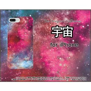 iPhone 8 Plus アイフォン 8 プラス スマホ ケース/カバー 液晶保護曲面対応 3Dガラスフィルム付 宇宙(ピンク×ブルー) カラフル グラデーション 銀河 星 keitaidonya