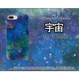 iPhone 8 Plus アイフォン 8 プラス スマホ ケース/カバー 液晶保護曲面対応 3Dガラスフィルム付 宇宙(ブルー×グリーン) カラフル グラデーション 銀河 星 keitaidonya