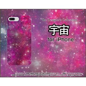 iPhone 8 Plus アイフォン 8 プラス スマホ ケース/カバー 液晶保護曲面対応 3Dガラスフィルム付 宇宙(ピンク×パープル) カラフル グラデーション 銀河 星 keitaidonya