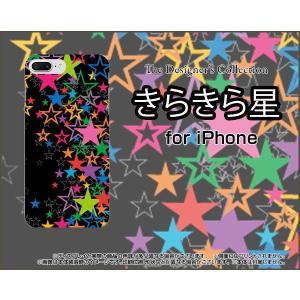iPhone 8 Plus アイフォン 8 プラス スマホ ケース/カバー 液晶保護曲面対応 3Dガラスフィルム付 きらきら星(ブラック) カラフル ポップ スター ほし 黒 keitaidonya