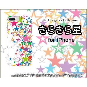 iPhone 8 Plus アイフォン 8 プラス スマホ ケース/カバー 液晶保護曲面対応 3Dガラスフィルム付 きらきら星(ホワイト) カラフル ポップ スター ほし 白 keitaidonya
