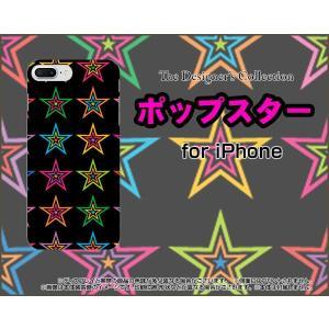 iPhone 8 Plus アイフォン 8 プラス スマホ ケース/カバー 液晶保護曲面対応 3Dガラスフィルム付 ポップスター(ブラック) カラフル ほし 星 黒 keitaidonya