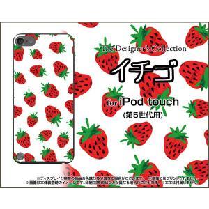 iPod touch 5 ケース/カバー   イチゴ...