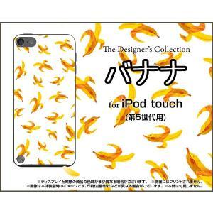 iPod touch 5 ケース/カバー   バナナ...