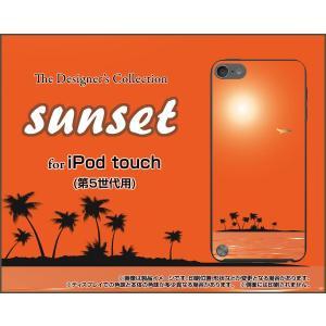 iPod touch 5 ケース/カバー  Sunset...