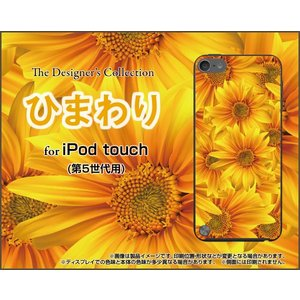 iPod touch 5 ケース/カバー  ひまわり...