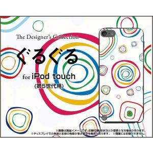 iPod touch 5 ケース/カバー  ぐるぐる...