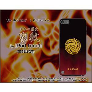 iPod touch 5 ケース/カバー 家紋 黒田官兵衛(...