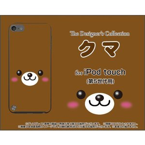 iPod touch 5  ケース/カバー クマ...
