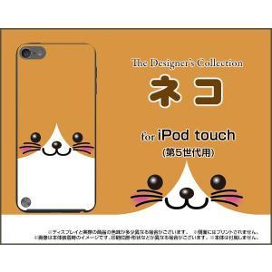 iPod touch 5  ケース/カバー ネコ...
