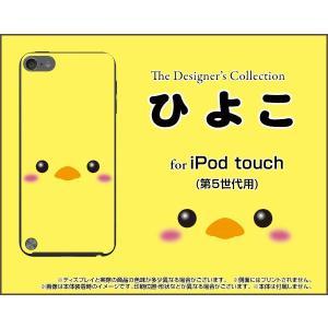 iPod touch 5  ケース/カバー ひよこ...