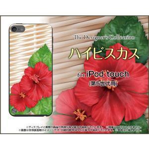 iPod touch 5  ケース/カバー ハイビスカス...