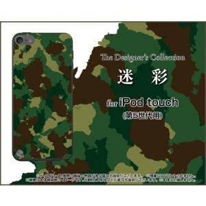 iPod touch 5  ケース/カバー 迷彩...