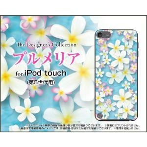 iPod touch 5  ケース/カバー プルメリア...
