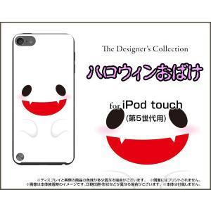 iPod touch 5  ケース/カバー ハロウィンおばけ...