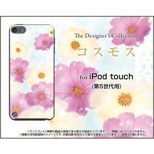 iPod touch 5  ケース/カバー コスモス...