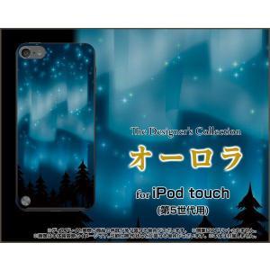 iPod touch 5 ケース/カバー オーロラ...