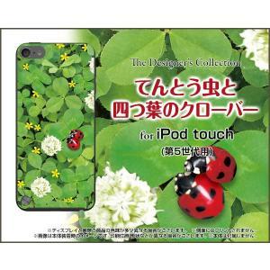 iPod touch 5 ケース/カバー  てんとう虫と四つ...