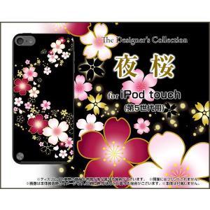 iPod touch 5 ケース/カバー  夜桜...