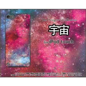 iPod touch 6 ケース/カバー 宇宙(ピンク×ブル...