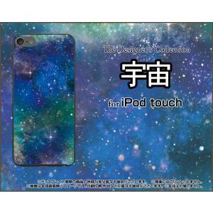 iPod touch 6 ケース/カバー 宇宙(ブルー×グリ...