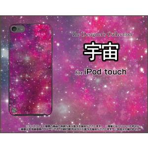 iPod touch 6 ケース/カバー 宇宙(ピンク×パー...