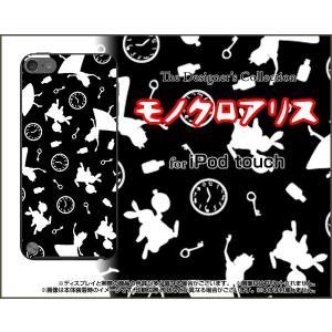 iPod touch 6 ケース/カバー モノクロアリス(モ...