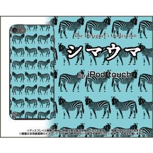 iPod touch 6 ケース/カバー シマウマ(ブルー×...