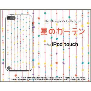 iPod touch 6 ケース/カバー 星のカーテン(カラ...