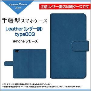 iPod touch 第6世代 アイポッドタッチ 手帳型ケース/カバー Leather(レザー調) type003 革風 レザー調 シンプル