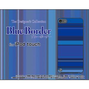 iPod touch 6 ケース/カバー ブルーボーダー t...
