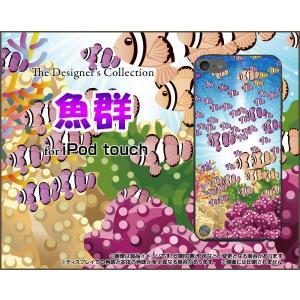 iPod touch 6 ケース/カバー 魚群...