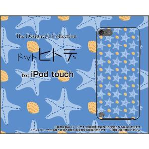 iPod touch 6 ケース/カバー ドットヒトデ(青×...