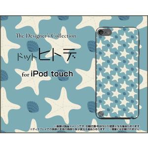 iPod touch 6 ケース/カバー ドットヒトデ(水色...