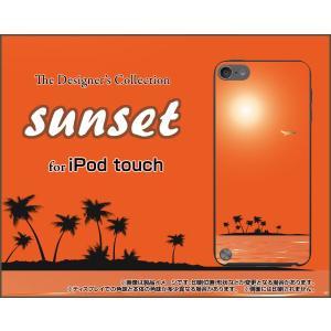 iPod touch 6 ケース/カバー Sunset...