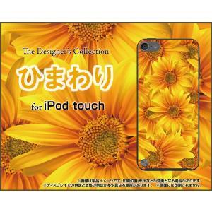 iPod touch 6 ケース/カバー ひまわり...