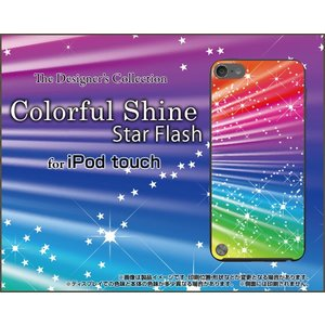 iPod touch 6 ケース/カバー Colorful ...