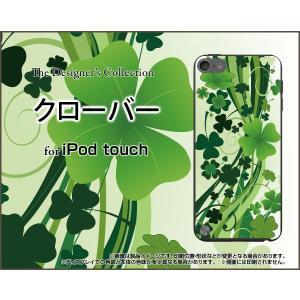iPod touch 6 ケース/カバー クローバー...