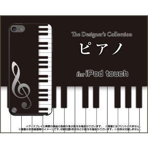 iPod touch 6 ケース/カバー ピアノ...
