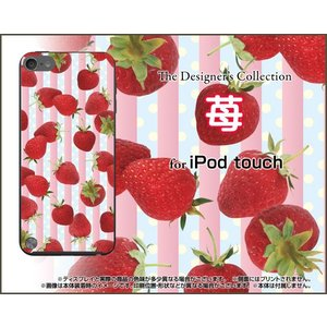 iPod touch 6 ケース/カバー 苺...