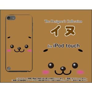 iPod touch 6 ケース/カバー イヌ...